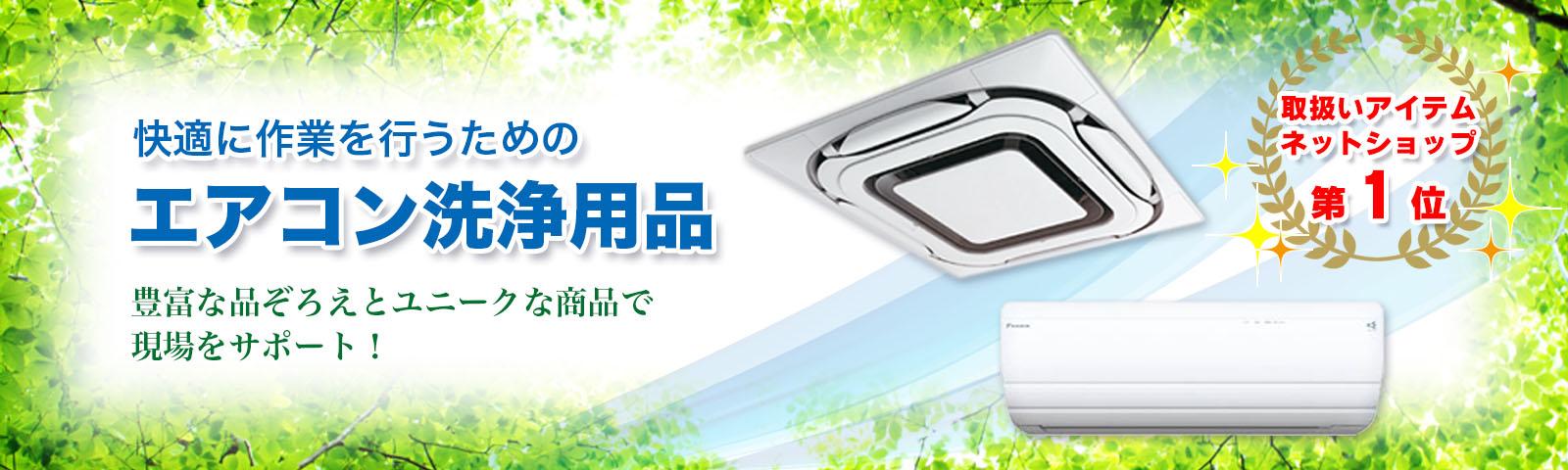 エアコン・空調洗浄用品