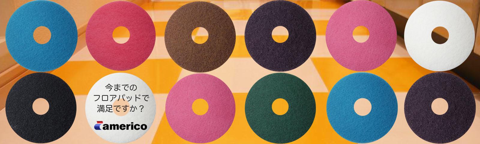 リサイクル繊維仕様で地球に優しく、コストパフォーマンスにも優れたアメリコのフロアパッド