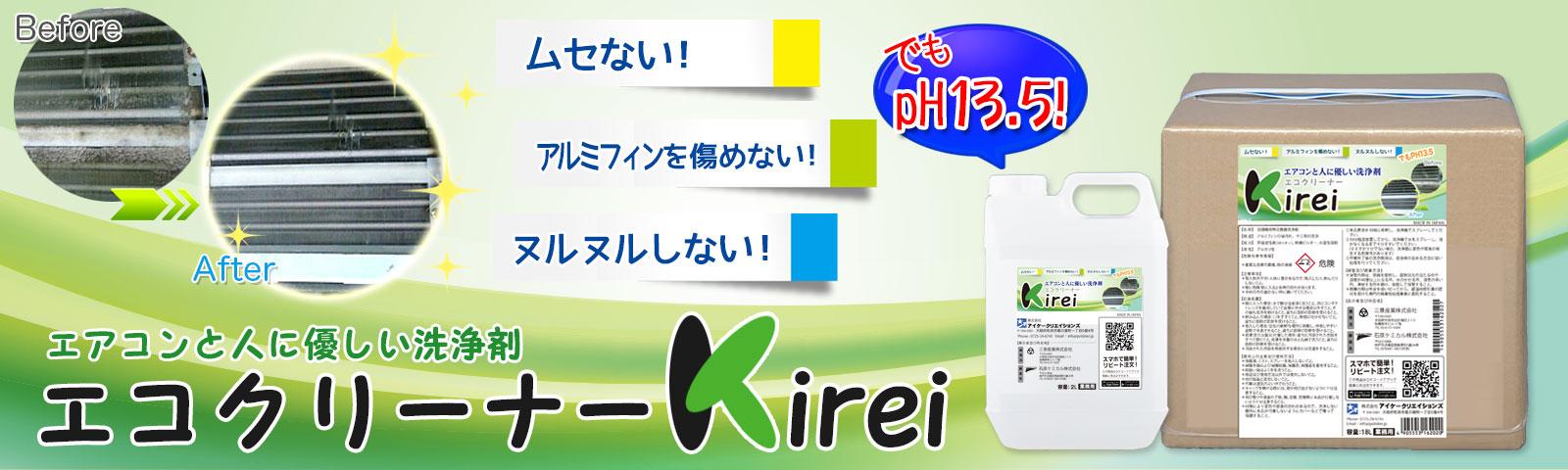 エコクリーナーKirei - 親水被膜を傷めない・泡立ちゼロ・ムセないエアコン洗剤