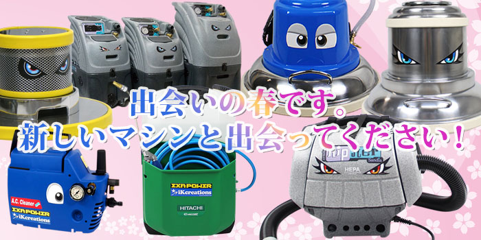 清掃機器製品