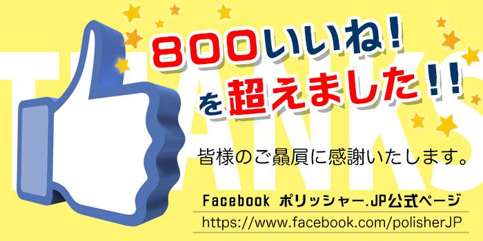 Facebook ポリッシャー.JP公式ページ