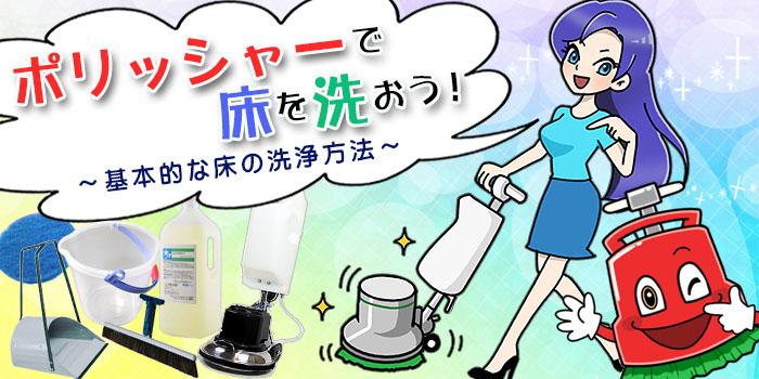 ポリッシャーで床を洗おう! < 基本的な床の洗浄方法 >