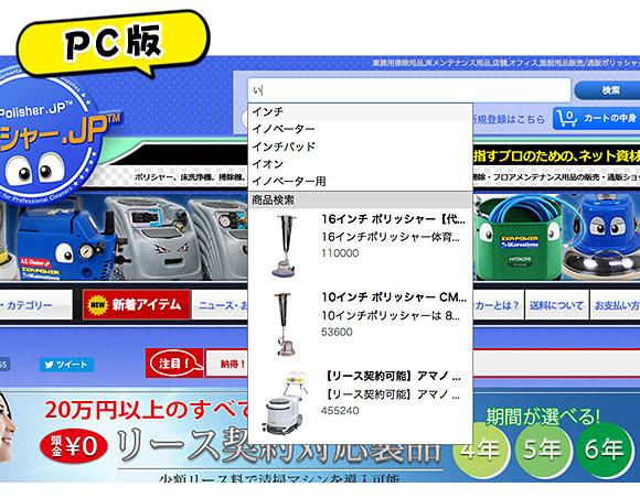サジェスト PC版