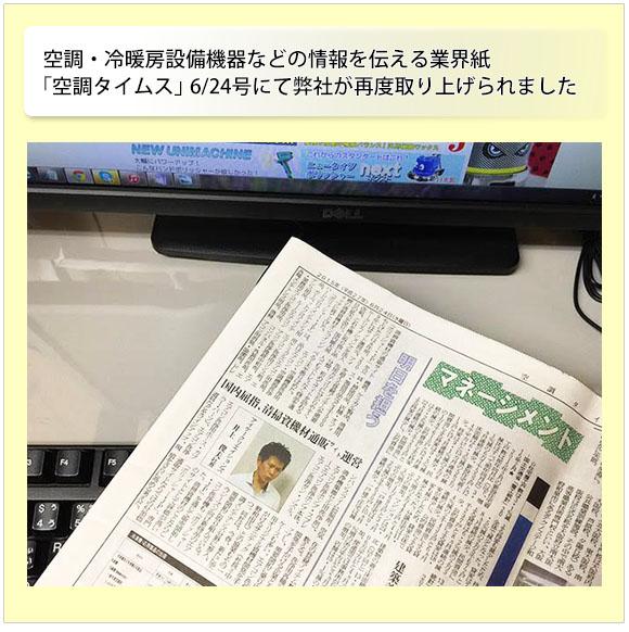 空調タイムス6/24新聞記事(エアコン洗浄用品ネットショップ)
