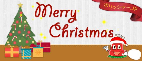 ポリッシャーJP メリークリスマス