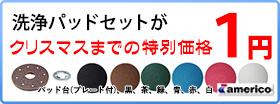 洗浄パッドセットがクリスマスまでの特別価格1円
