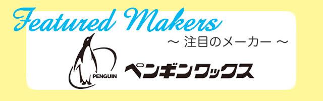 注目のメーカー(Featured Makers):ペンギンワックス