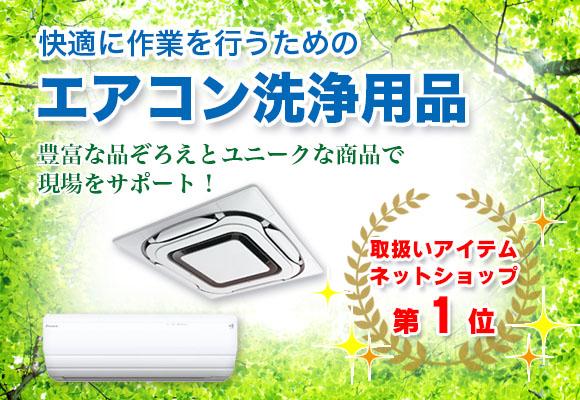 快適に作業を行うためのエアコン洗浄用品