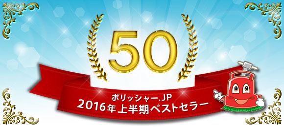 ポリッシャー.JP 2016年上半期ベストセラー50