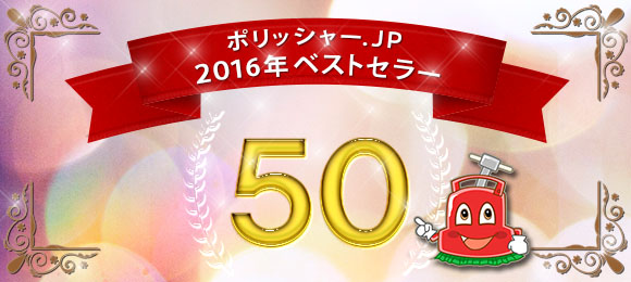 ポリッシャー.JP 2016年ベストセラー50
