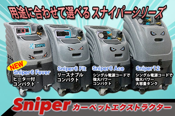 用途に合わせて選べるカーペットエクストラクター スナイパーシリーズ