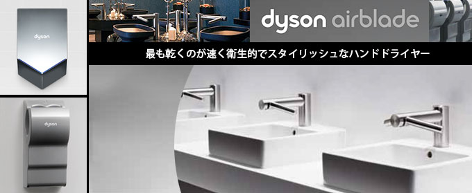 ダイソン Dyson エアブレード - 最も乾くのが速く衛生的でスタイリッシュなハンドドライヤー