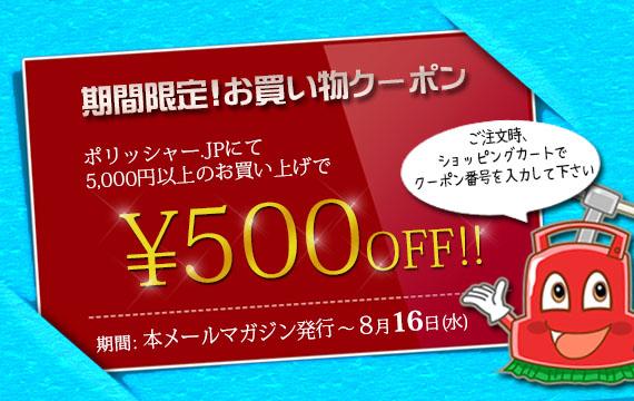 お急ぎください!8/16まで利用可能!クーポンプレゼント!
