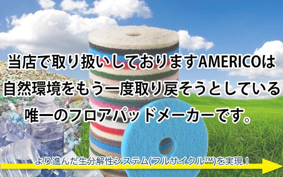 AMERICOは自然環境をもう一度取り戻そうとしてる、唯一のフロアパッドメーカーです。