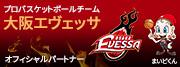 大阪エヴェッサ bjリーグ初代王者のプロバスケットボールチーム