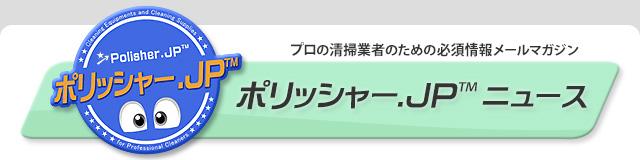 ポリッシャー.JP ニュース