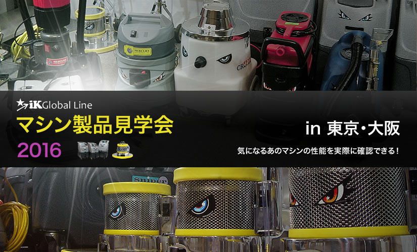 気になっていたあのマシンの性能が確認できる! iK Global Line マシン製品見学会