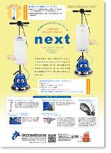 next カタログ PDF