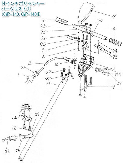 musashi製14インチポリッシャー用パーツ・消耗部品リストa