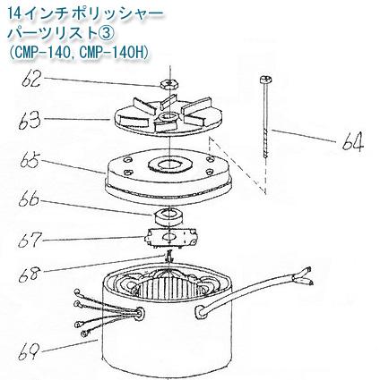 musashi製14インチポリッシャー用パーツ・消耗部品リストc