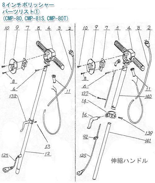 musashi製8インチポリッシャー用パーツ・消耗部品リストa