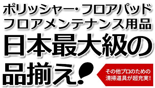 ポリッシャー・フロアパッド・フロアメンテナンス用品 日本最大級の品揃え! その他プロの為の清掃道具が超充実!
