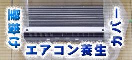 壁掛けエアコン養生カバー - オープンタイプ洗浄シート