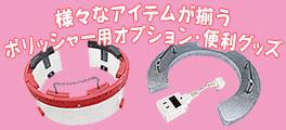 ポリッシャー用オプション・便利グッズ