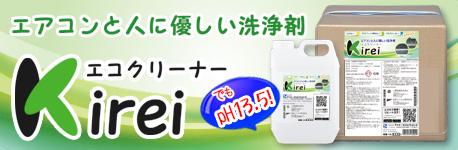 エコクリーナーKirei