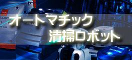 オートマチック清掃ロボット