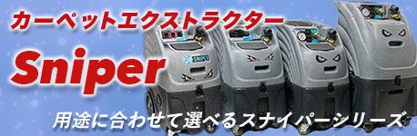 カーペットエクストラクターSniper