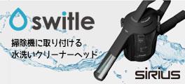 シリウス switle(スイトル) - 掃除機に取り付ける水洗いクリーナーヘッド