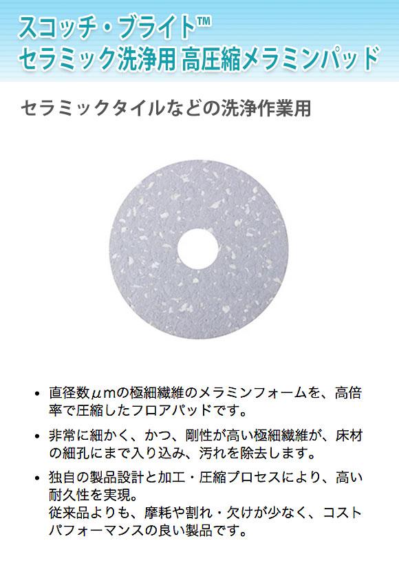 スリーエム ジャパン スコッチ・ブライト セラミック洗浄用高圧縮メラミンパッド 01