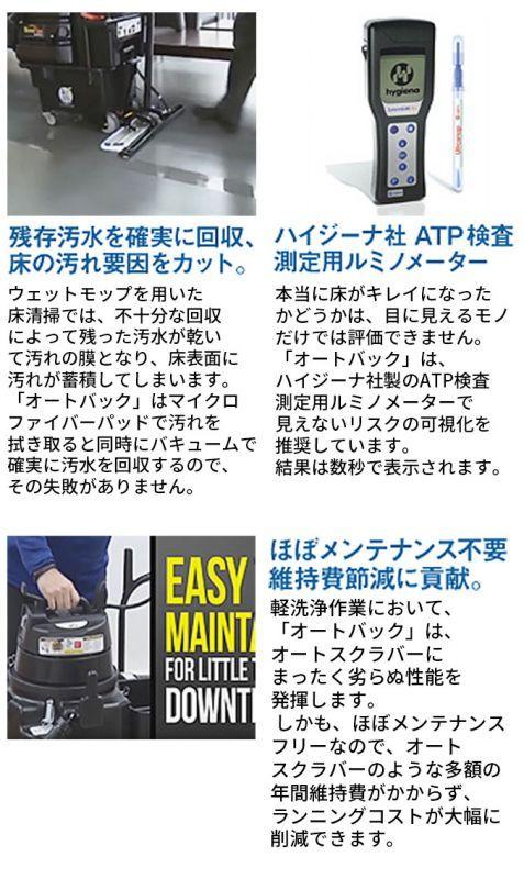 【リース契約可能】ジェイエスピー KAIVAC オートバック(バッテリー式) - アドオン型小型洗浄機【代引不可】03