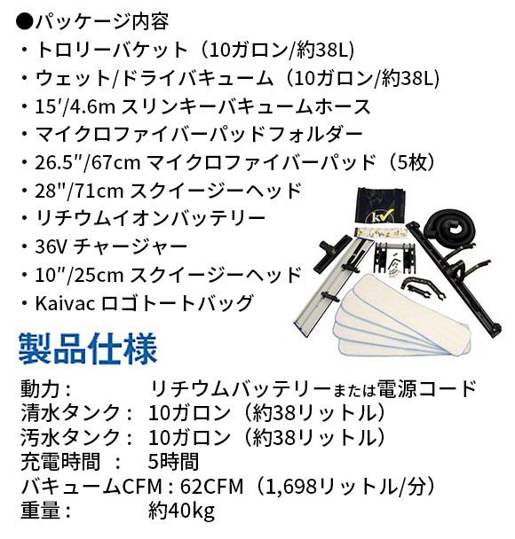 【リース契約可能】ジェイエスピー KAIVAC オートバック(バッテリー式) - アドオン型小型洗浄機【代引不可】05