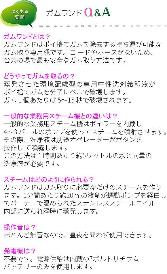 ジェイエスピー ガムワンドG9 - 携帯用ガム取り機【代引不可】_09
