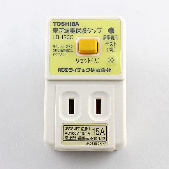 TOSHIBA LBY-120C 漏電保護タップ(地絡保護専用) - 過電流防止/漏電遮断器