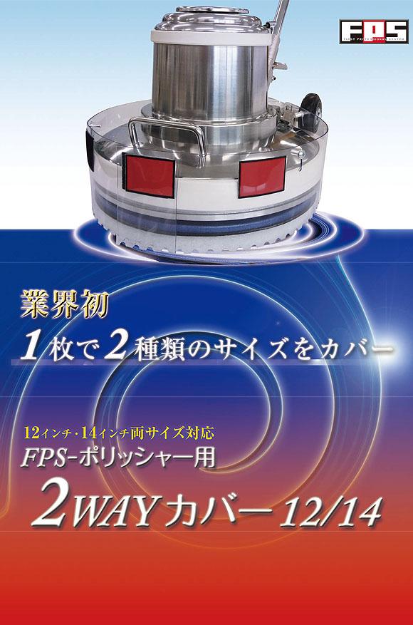 FPS ポリッシャー用2WAYカバー12/14 - ポリッシャー用飛散防止カバー 01