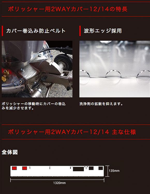 FPS ポリッシャー用2WAYカバー12/14 - ポリッシャー用飛散防止カバー 04