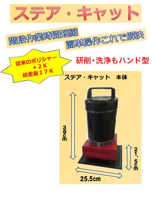 ステア・キャット - ハンド型ポリッシャー 02