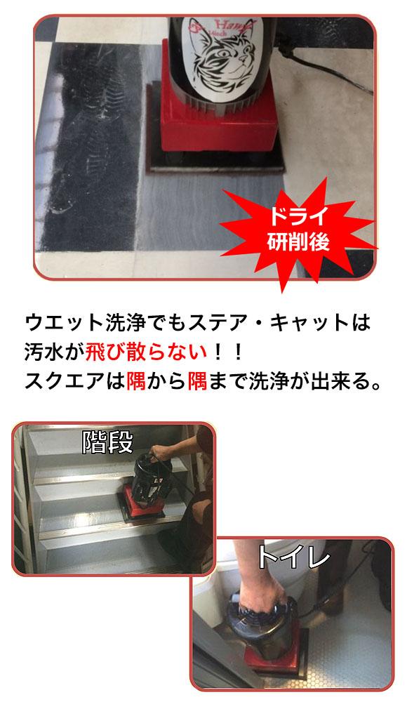 ステア・キャット - ハンド型ポリッシャー 03