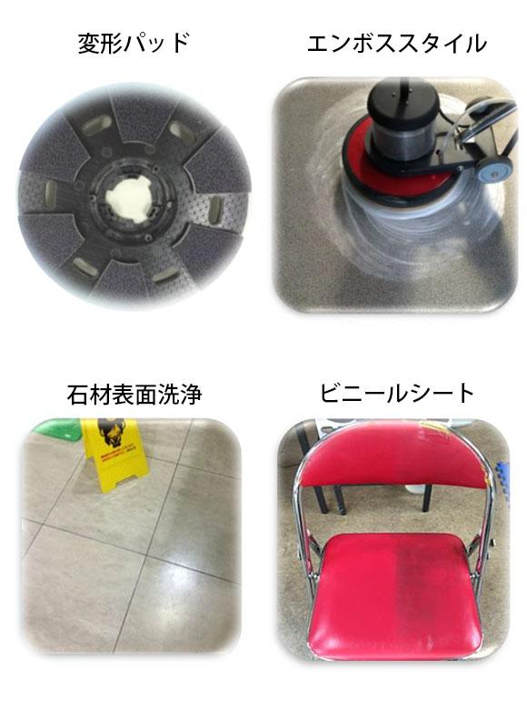 ミラクルパッド - セラミック・エンボス・石材表面洗浄用パッド 02