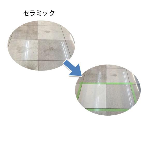 ミラクルパッド - セラミック・エンボス・石材表面洗浄用パッド 03