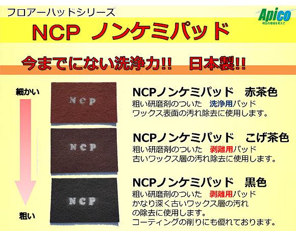 NCPノンケミパッド - フロアパッド 0101