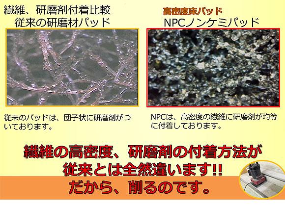 NCPノンケミパッド - フロアパッド 0102