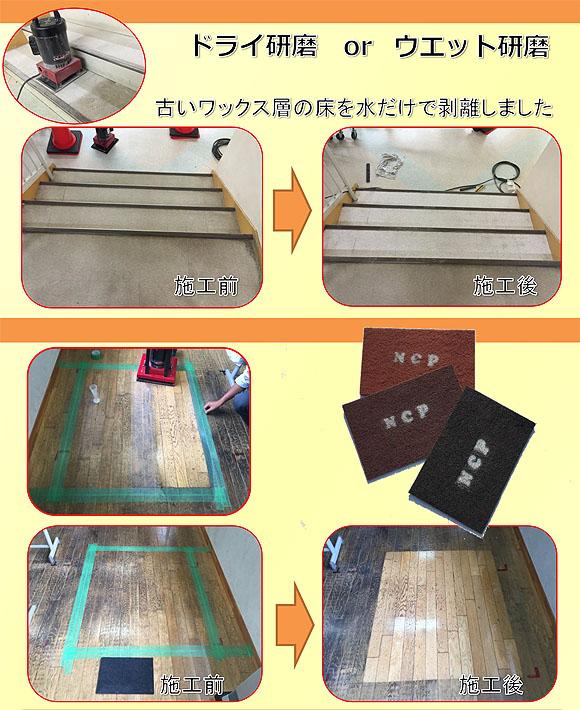 アピコ NCPノンケミパッド ディスク型 - フロアパッド 02