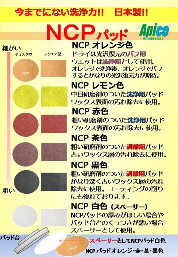 アピコ NCPノンケミパッド ディスク型 - フロアパッド 03