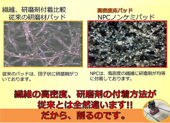 アピコ NCPノンケミパッド ディスク型 - フロアパッド 04