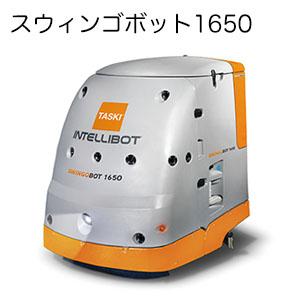 ■近日発売予定■シーバイエス TASKI インテリボット - 業務用清掃用ロボット