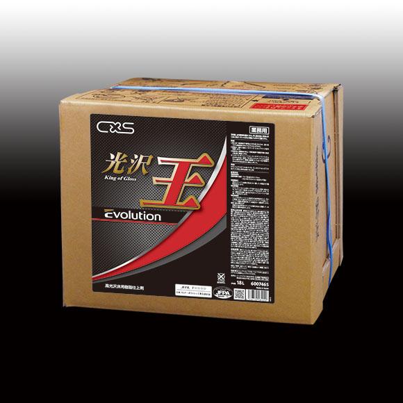 シーバイエス 光沢王 エボリューション[18L] - 業務用高光沢床用樹脂仕上剤